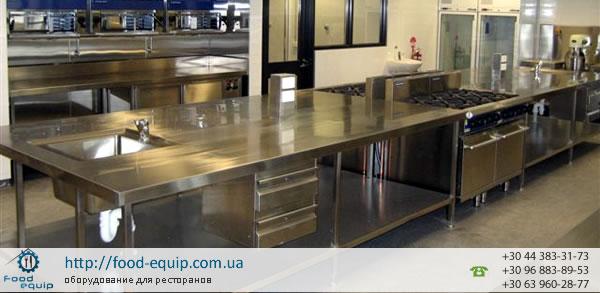 Стол разделочный производственный на кухне ресторана купить в Киеве. Цены